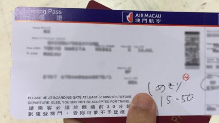マカオ旅行はマカオ・香港への直行便を利用しよう。