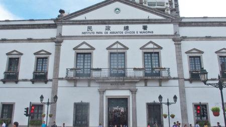 民政総署大楼(民政總署大樓/Civic and Municipal Affairs Bureau) – マカオ世界遺産