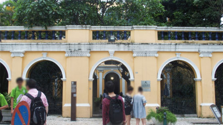ロバート・ホー・トン図書館(何東圖書館大樓/Ho Tung Library Building) – マカオ世界遺産