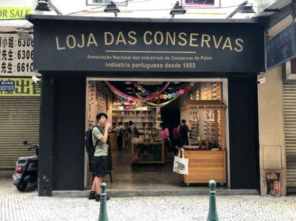 Loja das Conservas Macau – オシャレな缶詰をお土産に。