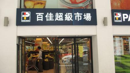 現地人おすすめ!マカオのお土産が買えるスーパー「百佳超級市場(栢威)」