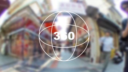 360°カメラで見る!マカオの観光地「官也街(タイパビレッジ)」②