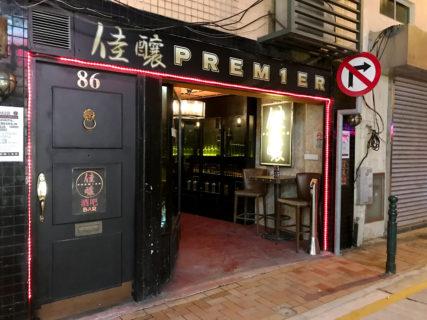 官也街のバー「Prem1er Bar & Tasting Room」でジントニック。