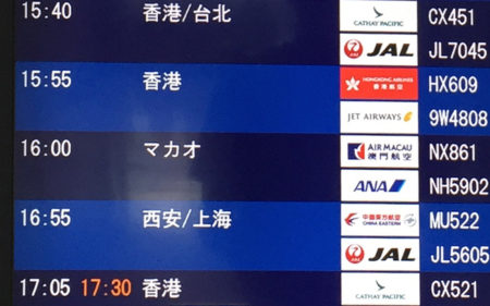 マカオの時差、日本からの飛行時間は?マカオの時間について。