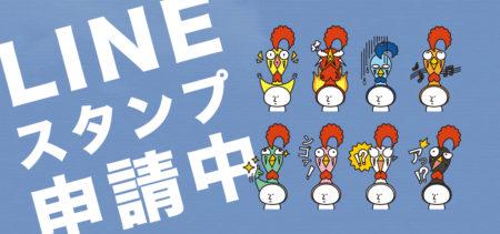 LINEスタンプ申請中です!「マカ男とガ郎」