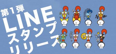 LINEスタンプ第1弾をリリースしました!「マカ男とガ郎」
