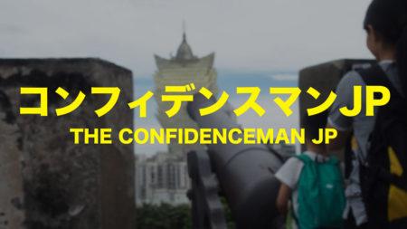 ドラマ【コンフィデンスマンJP】第2話でマカオが登場。