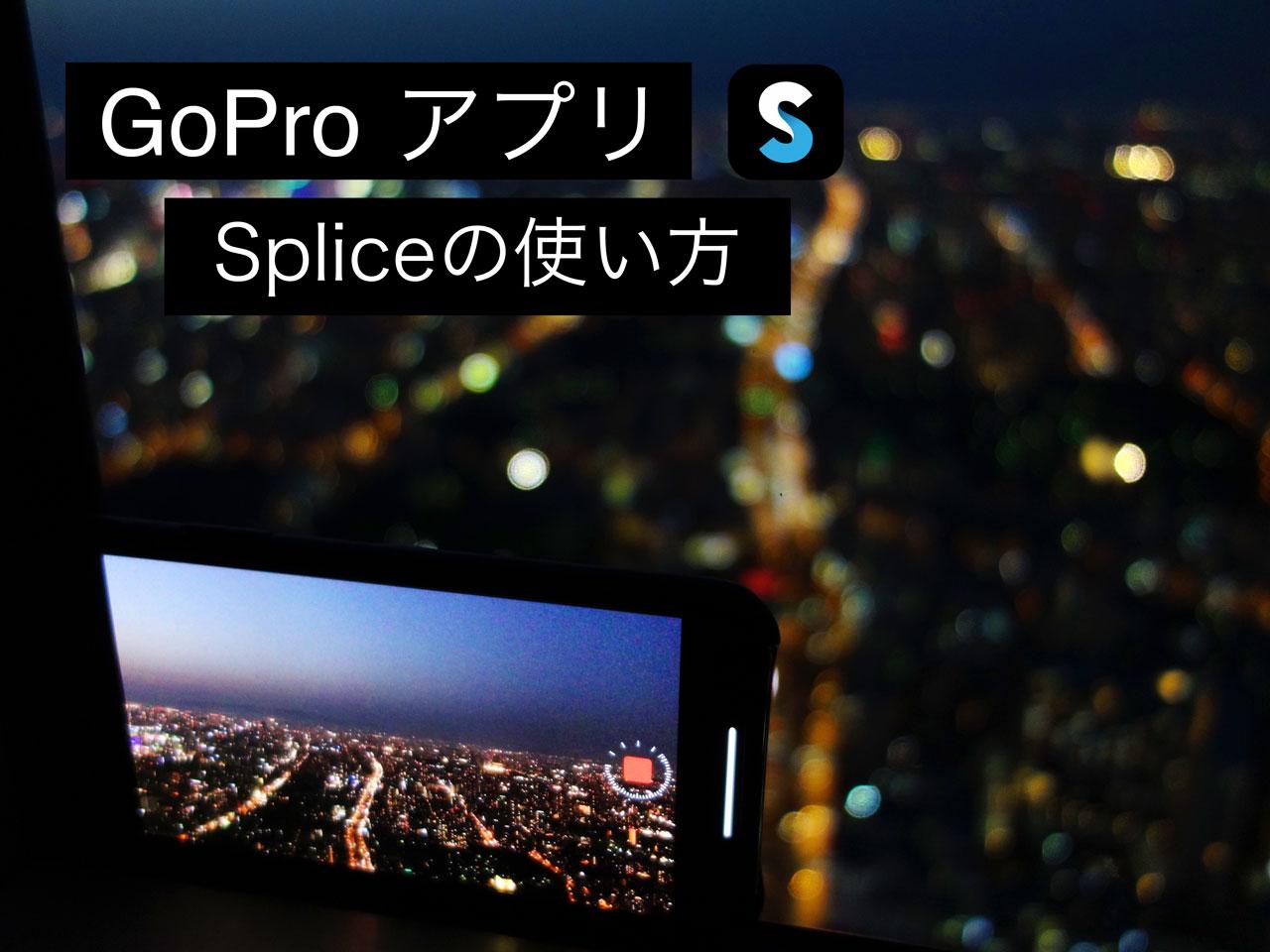 GoProアプリSpliceの使い方 – スマホで動画編集