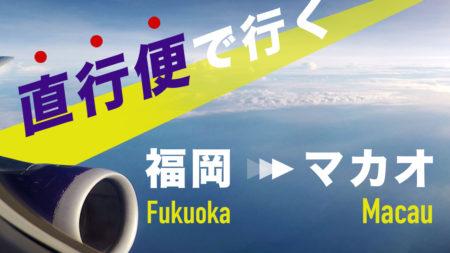 直航便で行く!福岡からマカオ。