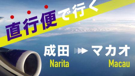 直行便で行く!成田からマカオ。