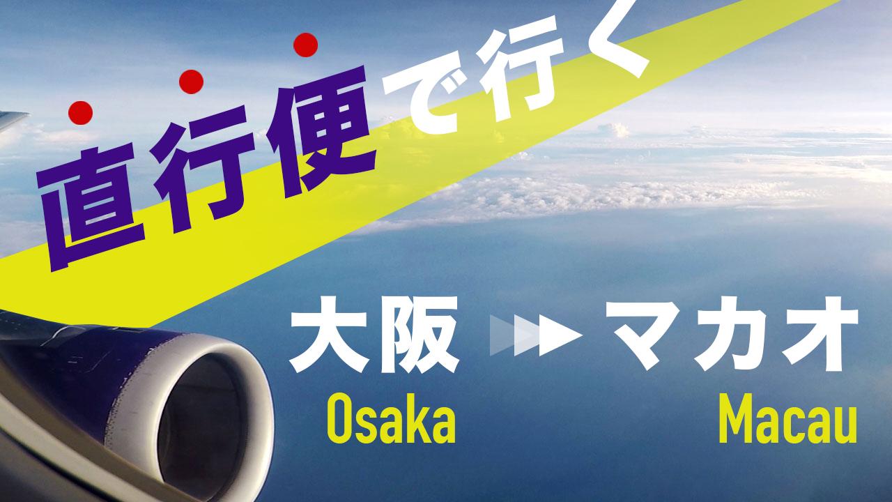 直航便で行く!関空からマカオ。