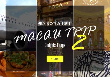 俺たちのマカオ旅2!~雨にも負けない3泊4日編~1日目。