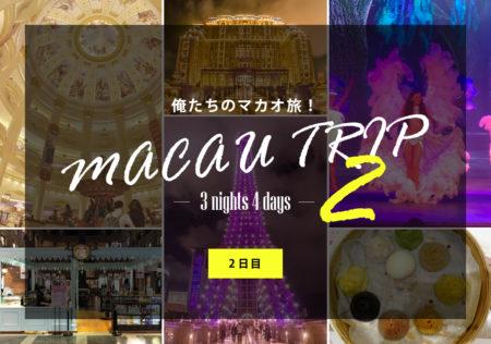 俺たちのマカオ旅2!~雨にも負けない3泊4日編~2日目。