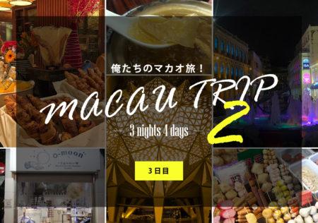 俺たちのマカオ旅2!~雨にも負けない3泊4日編~3日目。