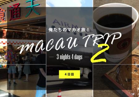 俺たちのマカオ旅2!~雨にも負けない3泊4日編~4日目。