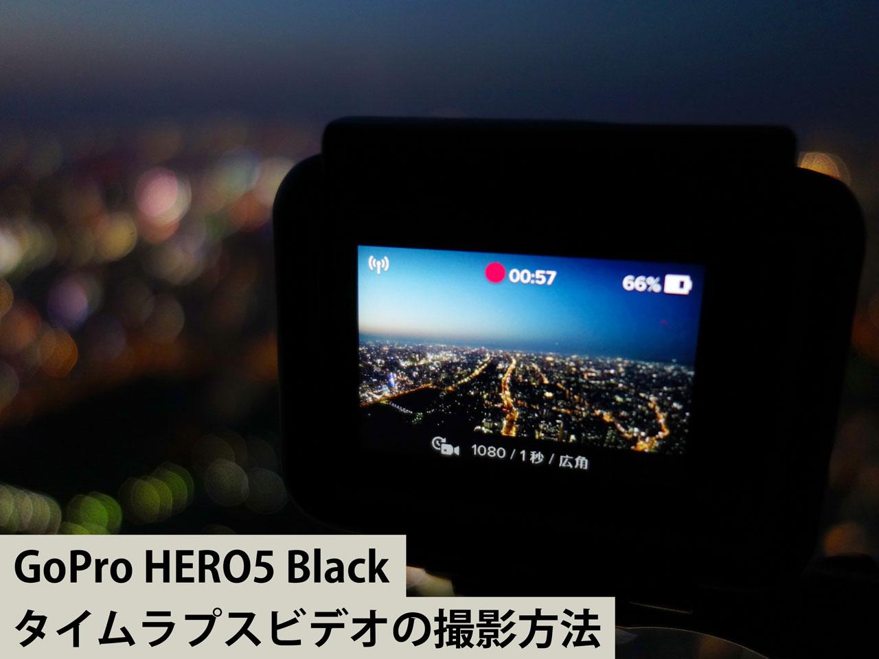 GoPro HERO5 Black タイムラプスビデオの撮影方法について