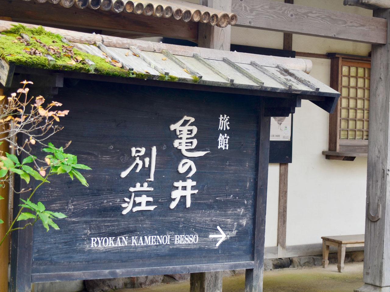 また行きたい旅館。亀の井別荘の17番館に泊まってきました。