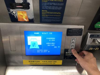 香港のオクトパスカードの残高確認とチャージ方法。