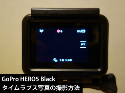 GoPro HERO5 Black タイムラプス写真の撮影方法