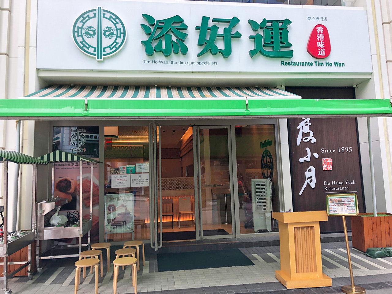 お昼は香港料理ティム・ホー・ワン で美味しい中華を食す。