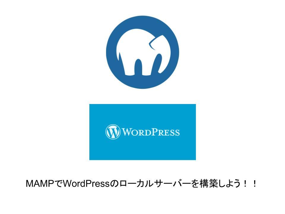 WordPressを始める第一歩!ローカルサーバーの準備とWordPressのインストール方法。