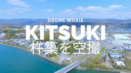 【空撮】杵築城と石山天空橋(ニールセンローゼ橋)