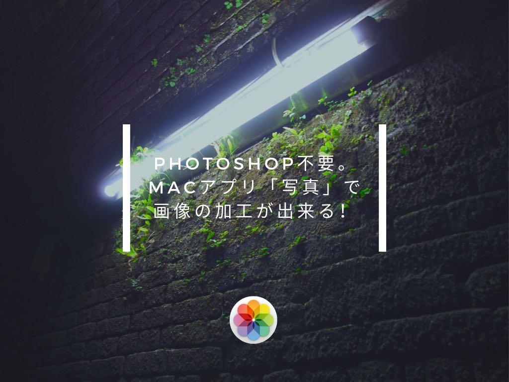 PhotoShop不要。Macアプリ「写真」で画像の加工が出来る!