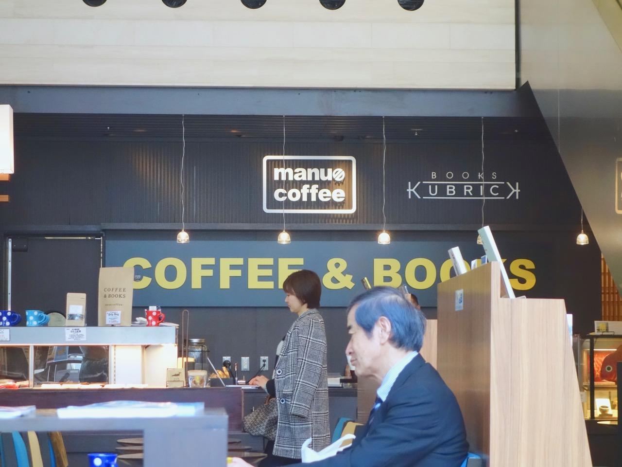 マヌコーヒー コーヒー&ブックス 博多駅東にある本も読めるゆったりカフェ