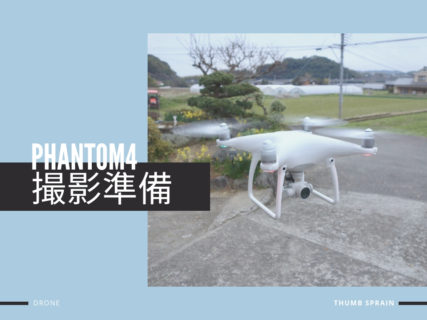 DJI Phantom 4を飛ばすのに必要な最低限の準備。