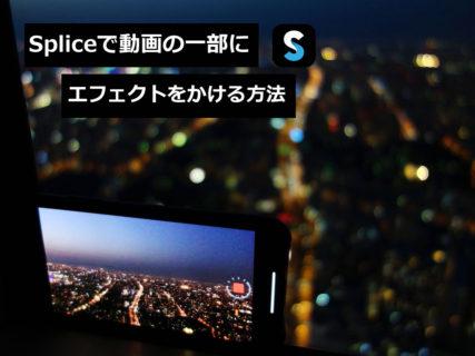 iPhoneアプリSpliceで動画の一部分にエフェクトや字幕を付ける方法
