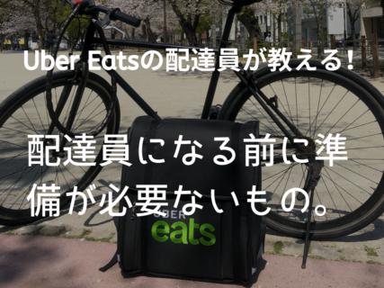Uber Eatsの配達員が教える!配達員になる前に準備した方が良いものと必要ないもの。