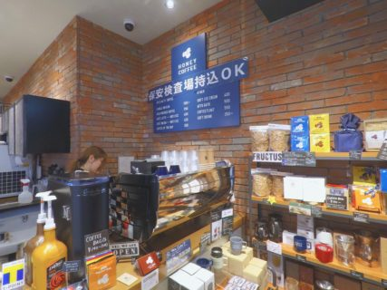 【博多カフェ】機内持ち込みOK!ハニーコーヒー福岡空港店