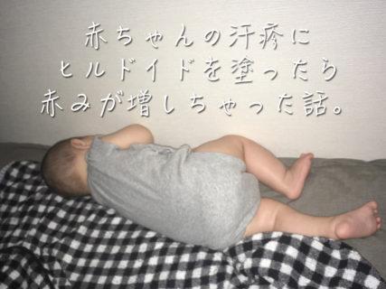 赤ちゃんの汗疹にヒルドイドを塗ったら赤みが増しちゃった話。