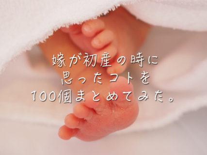 嫁が初産の時に思ったコトを100個まとめてみた。