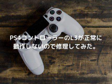 PS4コントローラーのL3が正常に動作しないので修理してみた。