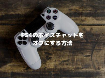 PS4でボイスチャットをオフにする方法。