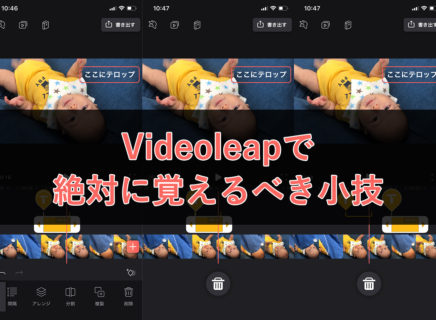 Videoleapで編集するときに「絶対に覚えるべき小技」を紹介します!