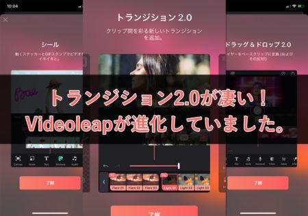 【新機能紹介】トランジション2.0が凄い!Videoleapが進化していました。