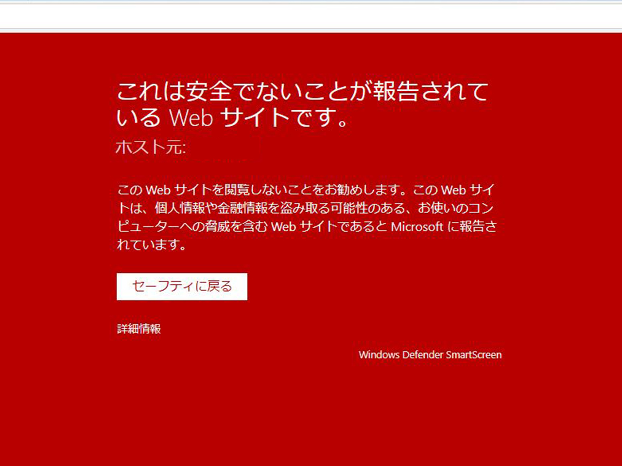 【解決済】SSL化したのにEdgeで警告が出る!報告したら即解決できた話。