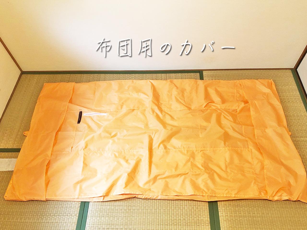 布団用のカバー