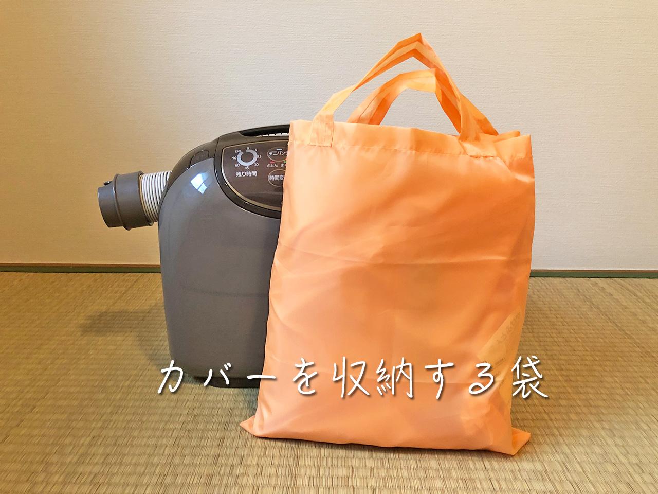 カバーを収納する袋