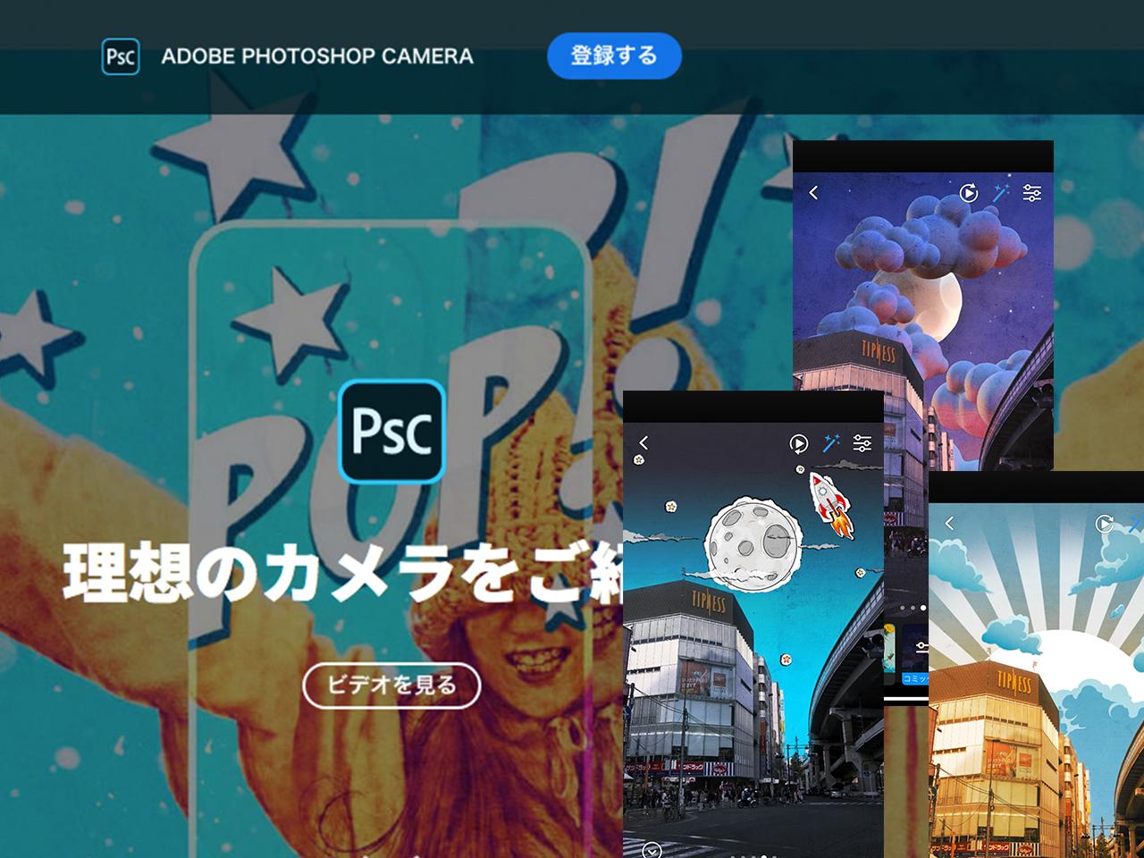 【Photoshop Camera】プレビュー版をダウンロードして使ってみたよ!