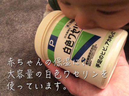 【安くてお得】赤ちゃんの保湿に、大容量の白色ワセリンを使っています。