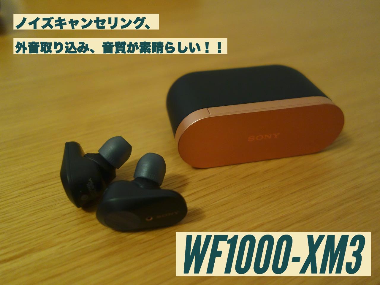 【レビュー】Sony WF-1000XM3を1ヶ月使用してみて。厚くなった音質と安定性!無印との違いは?