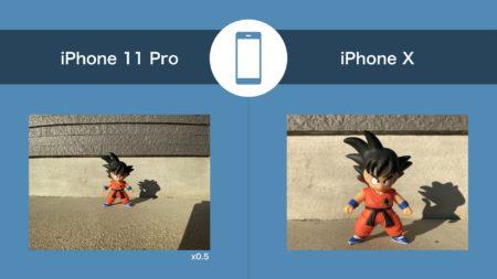 iPhone 11 Proの広角がどんなもんかiPhone Xと比較!