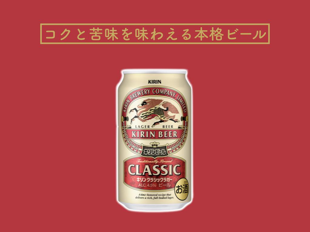 一番好きなビール「キリン クラッシクラガー 」コクのある深い味わいがたまらなく美味い。