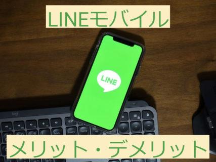 LINEモバイルを1年以上利用してわかったメリット・デメリット
