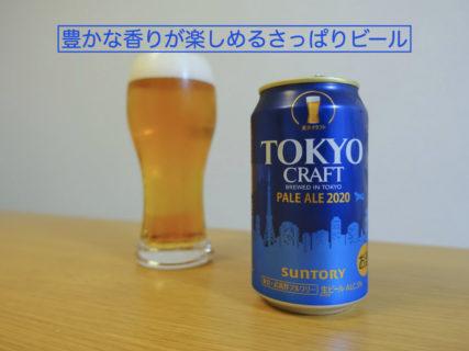 「東京クラフト APLE ALE 2020」豊かな香りと上品な味わいで2杯目必須。