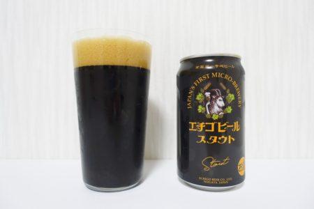 「エチゴビール – スタウト」大人の味わい、焙煎麦芽とホップが香る本格スタウト。