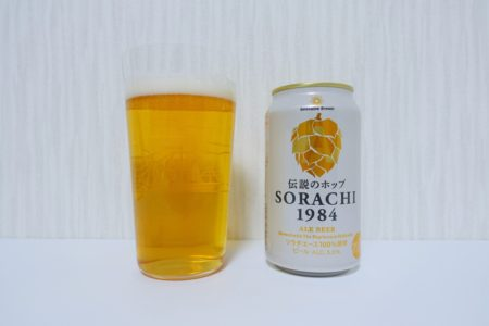 "「SORACHI1984」伝説のホップと呼ばれる""ソラチエース""を100%使用した黄金のビール。"